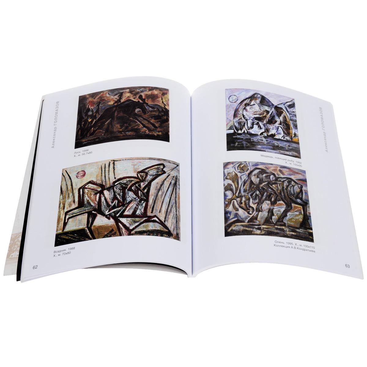 Кочевье 2011. Живопись. Графика. Скульптура. Каталог выставки