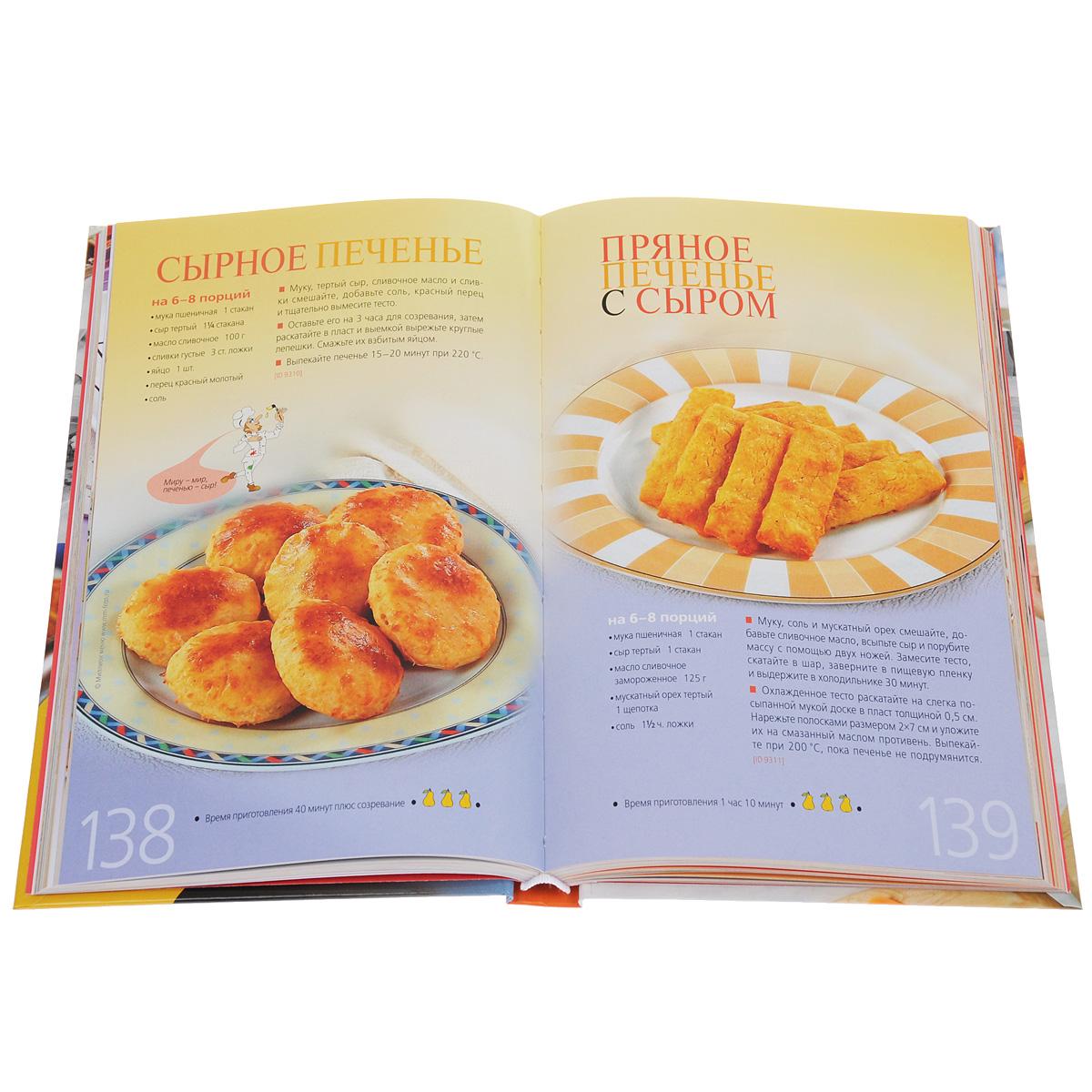 Энциклопедия домашней кулинарии. Вкус нашего детства (комплект из 2 книг)