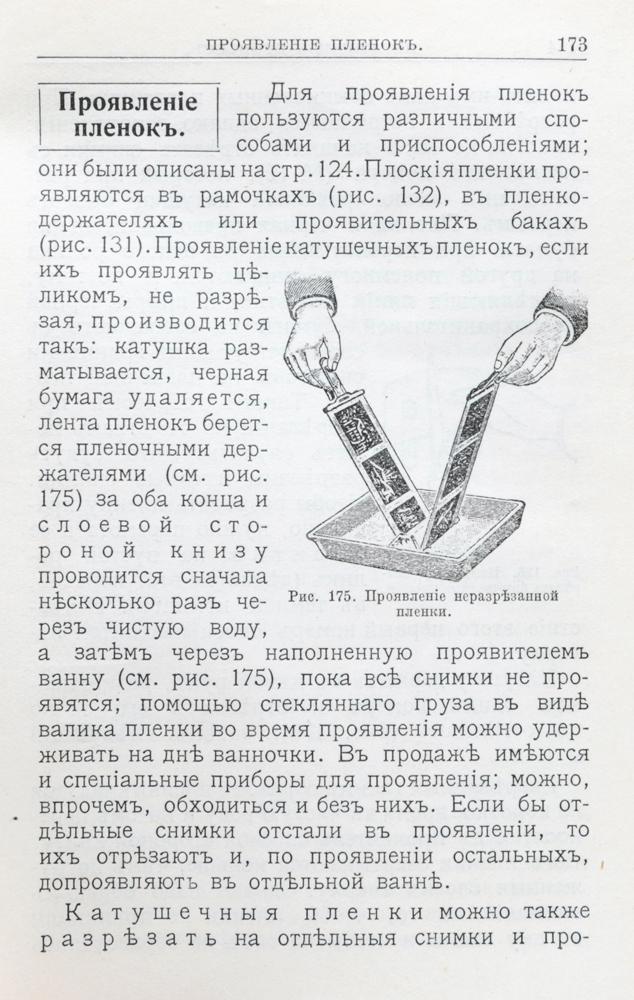 Карманный справочник по фотографии. Руководство для фотографов-любителей