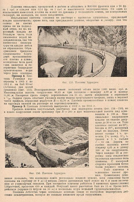 Плотины. Часть 1.Водоудержательные плотины