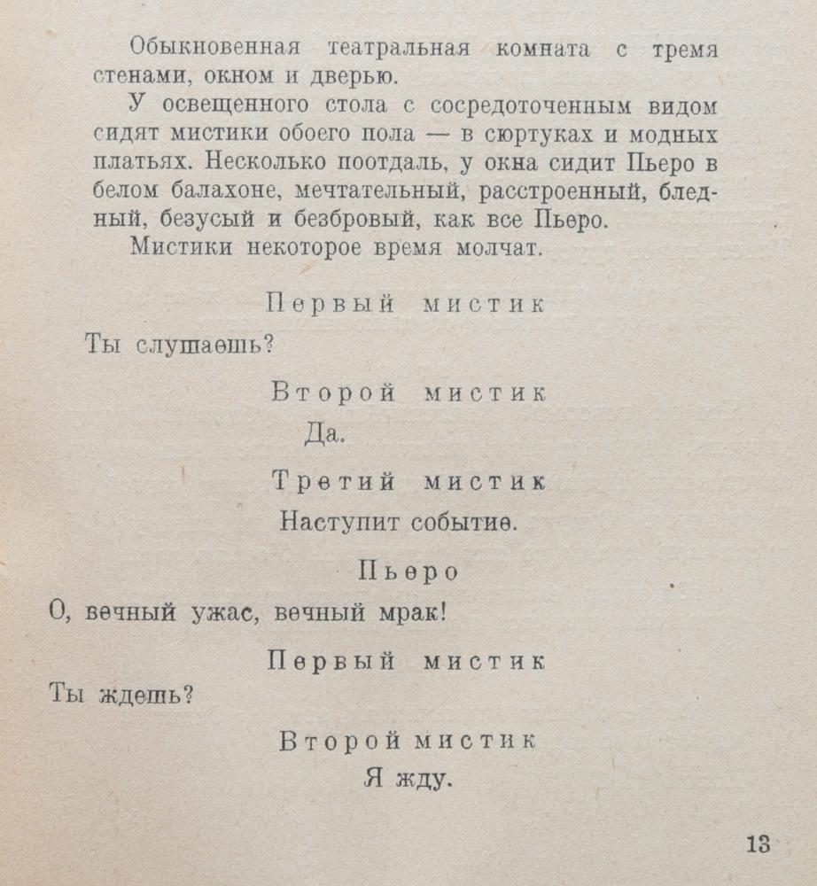 Собрание сочинений Александра Блока в 7 томах (комплект из 3 книг)