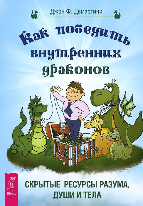 Как победить внутренних драконов. Экстрасенсорные способности. Учебник по экстрасенсорике (комплект из 3 книг)