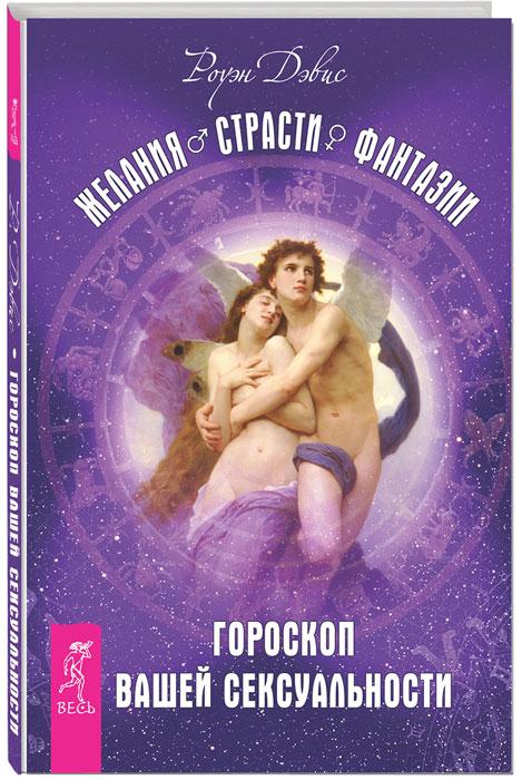 Медитация, любовь и секс - танец твоего существа. Секс - дорога к любви и духовности. Желания. Страсти. Фантазии (комплект из 3 книг)