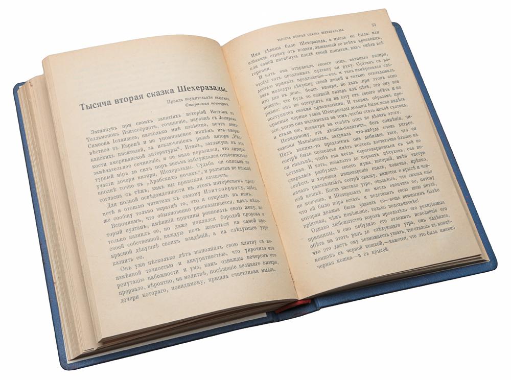 Эдгар По. Необыкновенные рассказы (комплект из 2 книг)