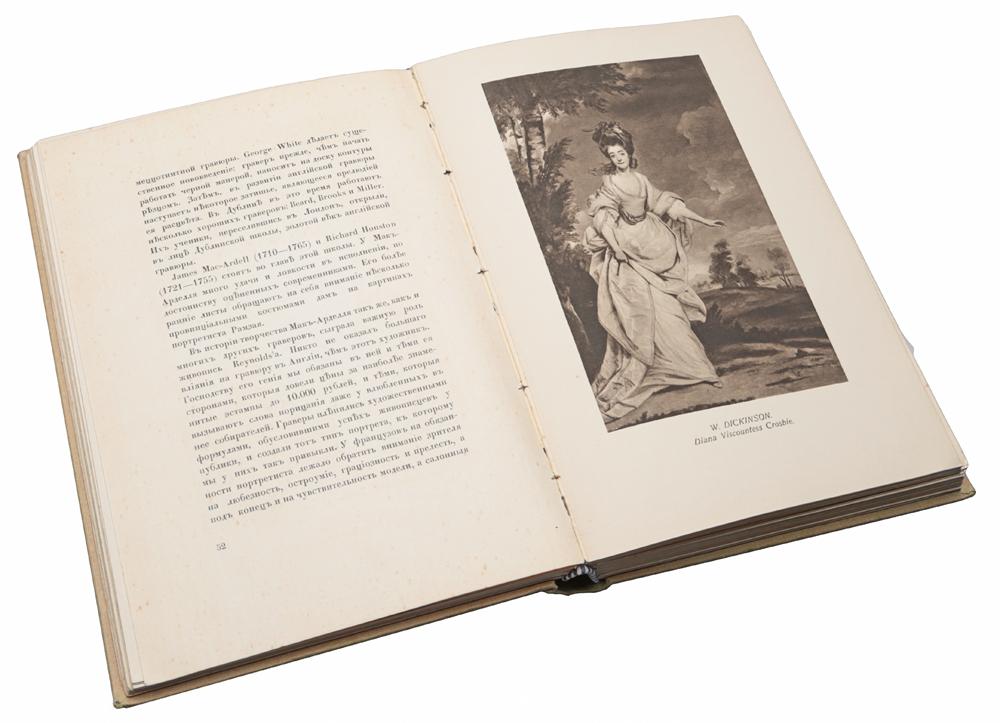 Английские и французские гравюры XVIII века. Выставка кружка любителей русских изящных изданий