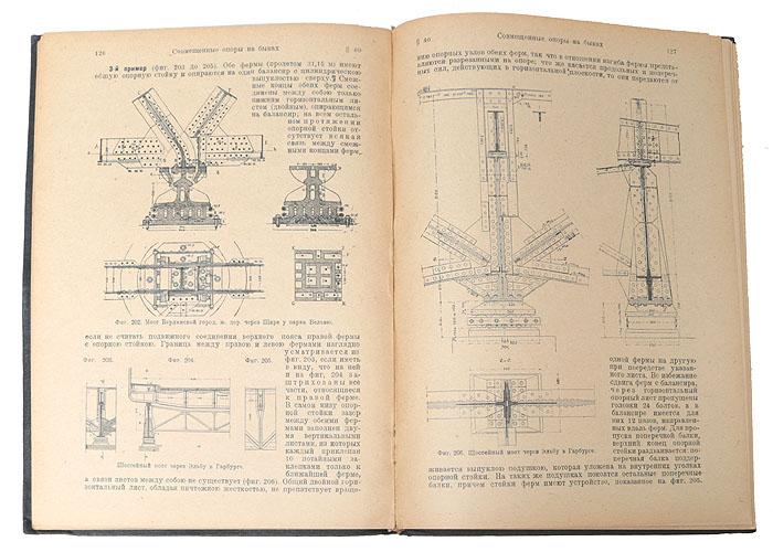 Стальные мосты (комплект из 2 книг)