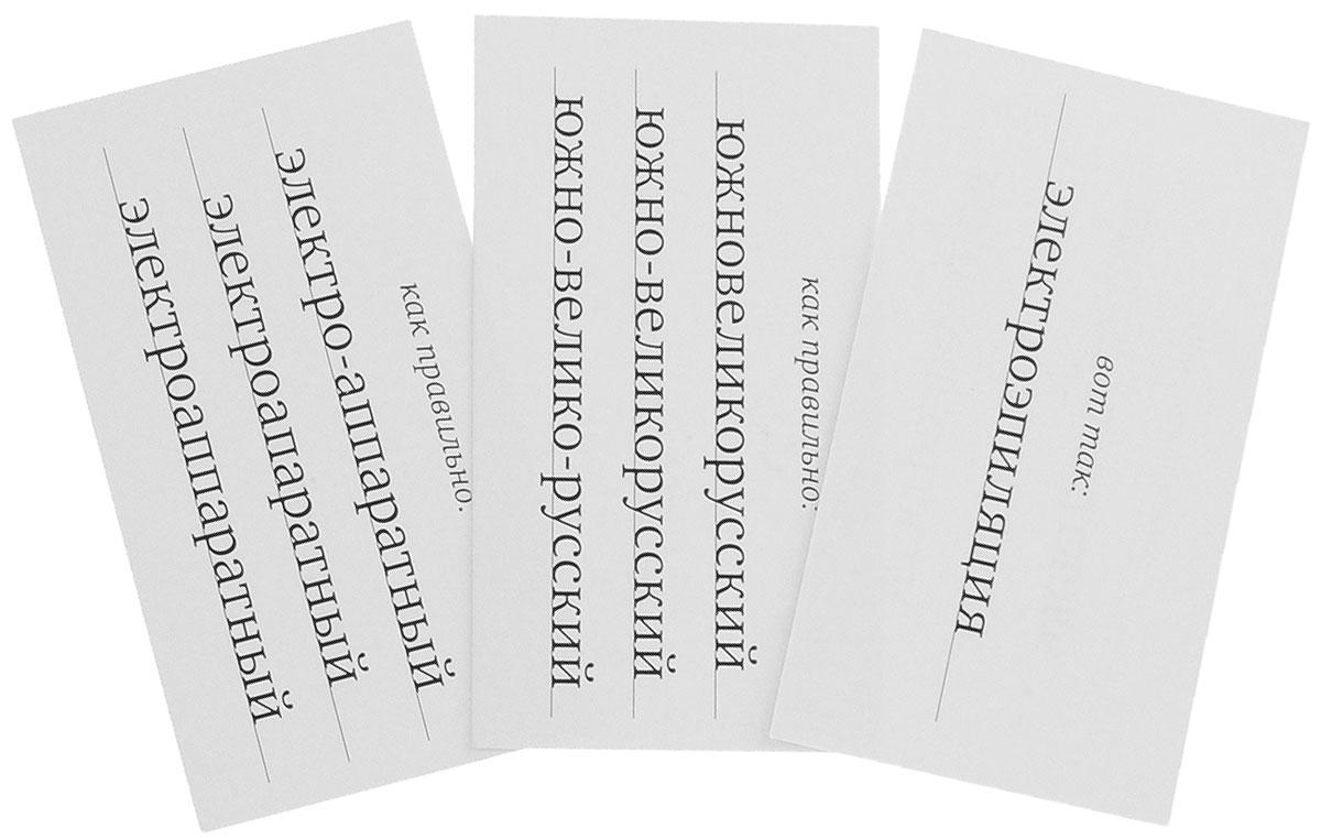 Второй орфограф русского языка (набор из 120 карточек)