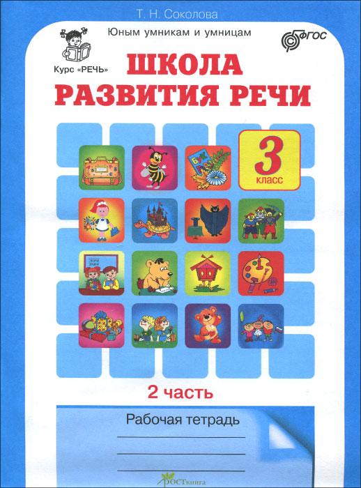 ГДЗ решебник по русскому языку 3 класс Канакина Горецкий 1, 2 часть учебник