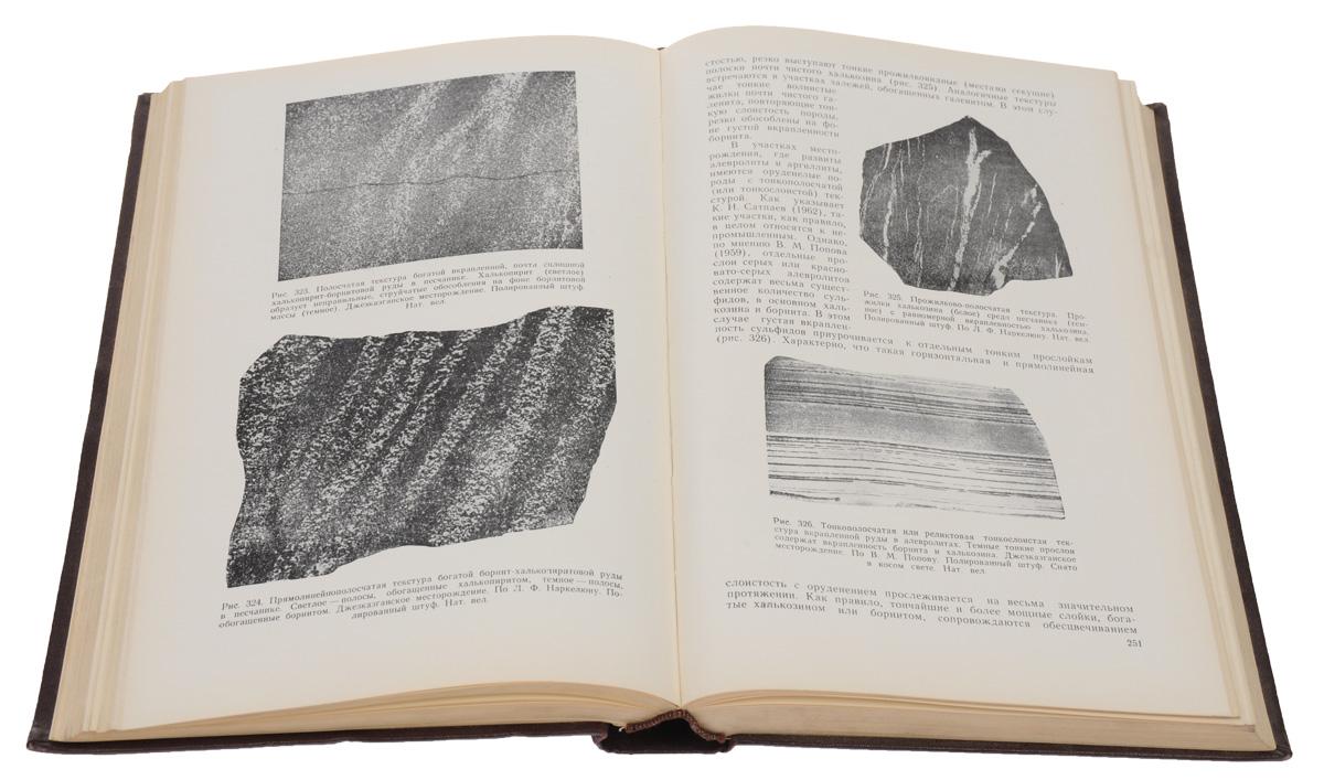 Структурно-текстурные особенности эндогенных руд