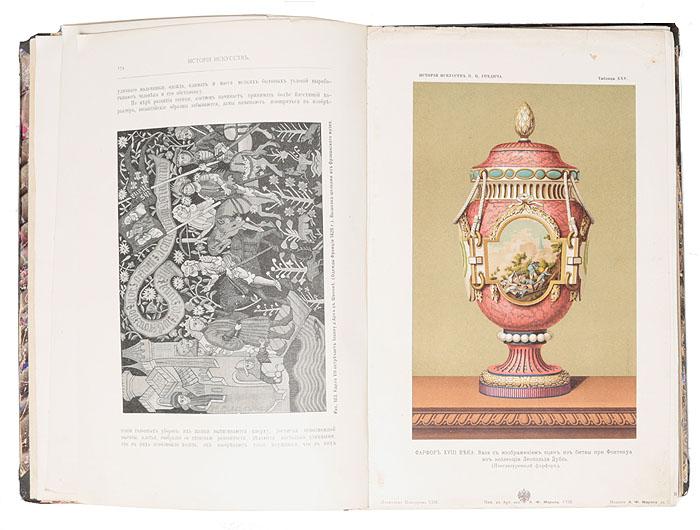 История искусств. Том III, выпуск 10