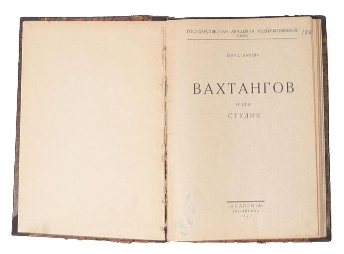 Вахтангов и его Студия