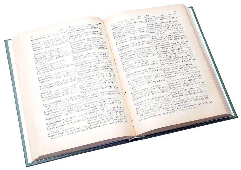 Полный русско-древнееврейско-немецкий словарь