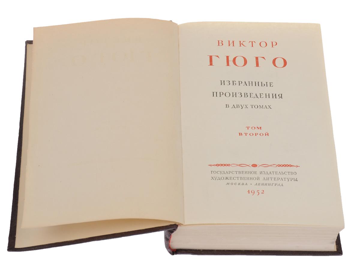Виктор Гюго. Избранные произведения в 2 томах (комплект)