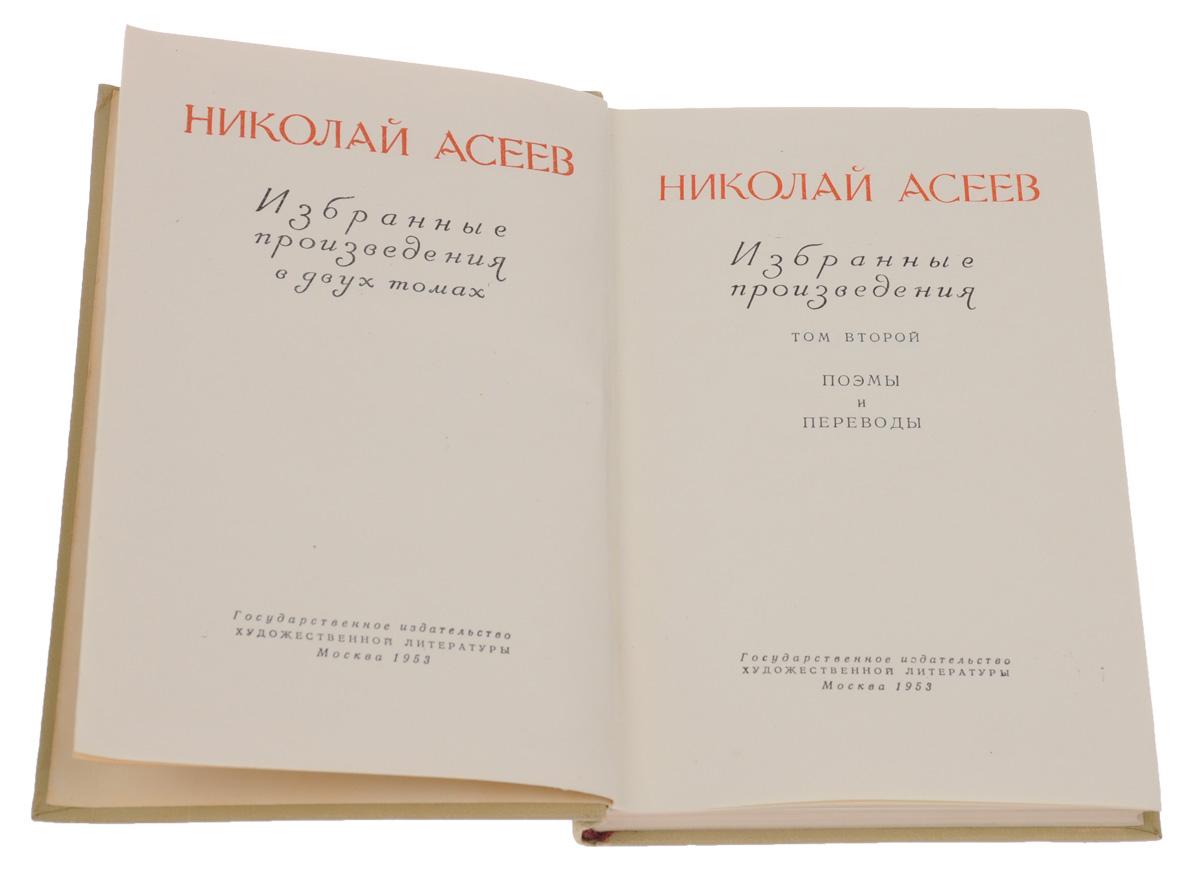 Николай Асеев. Избранные произведения в 2 томах (комплект)