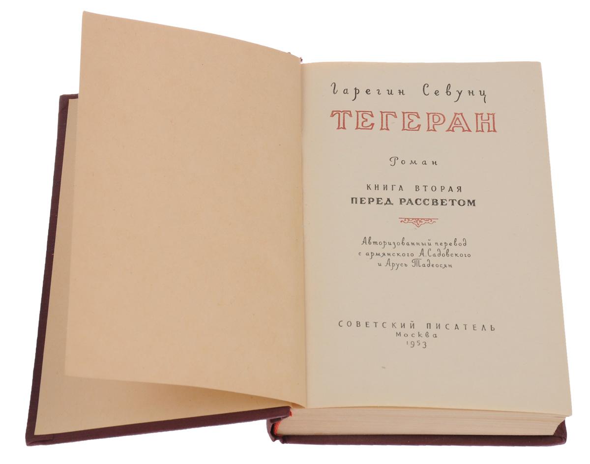 Тегеран (комплект из 2 книг)