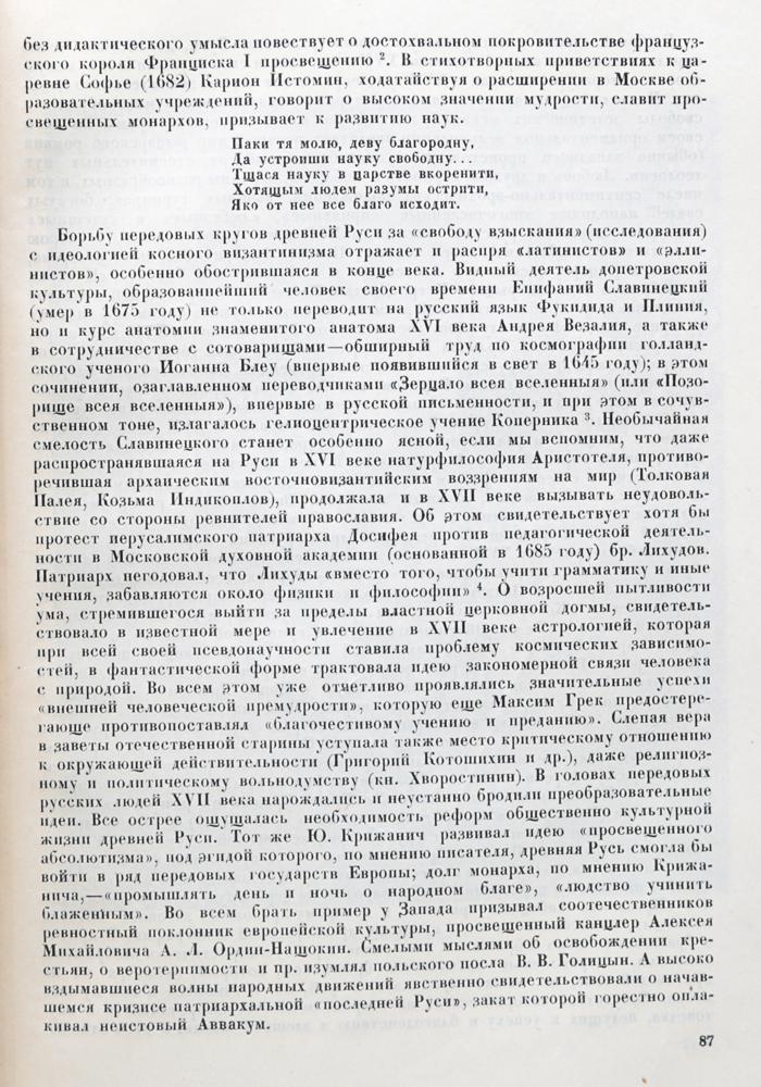 Очерки истории древнерусской монументальной живописи со второй половины XIV в. до начала XVIII в.