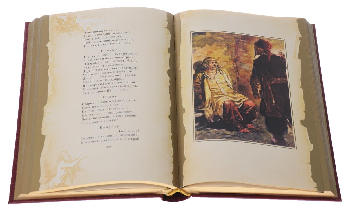 Руслан и Людмила (подарочное издание)