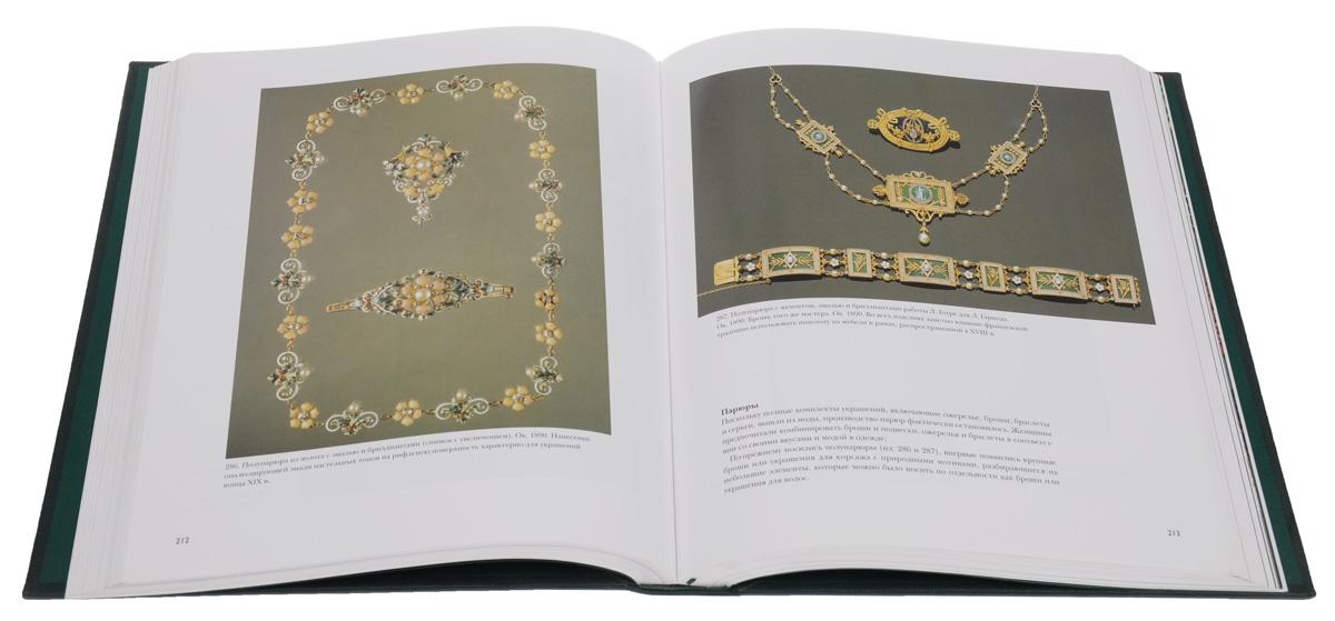 Ювелирное искусство (подарочное издание)