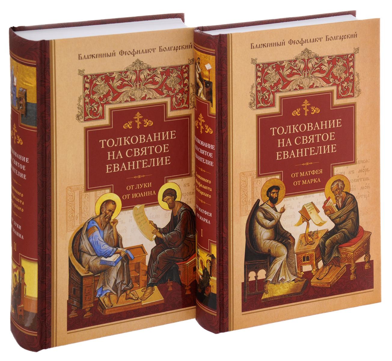 Толкование на Святое Евангелие. В 2 томах (комплект)
