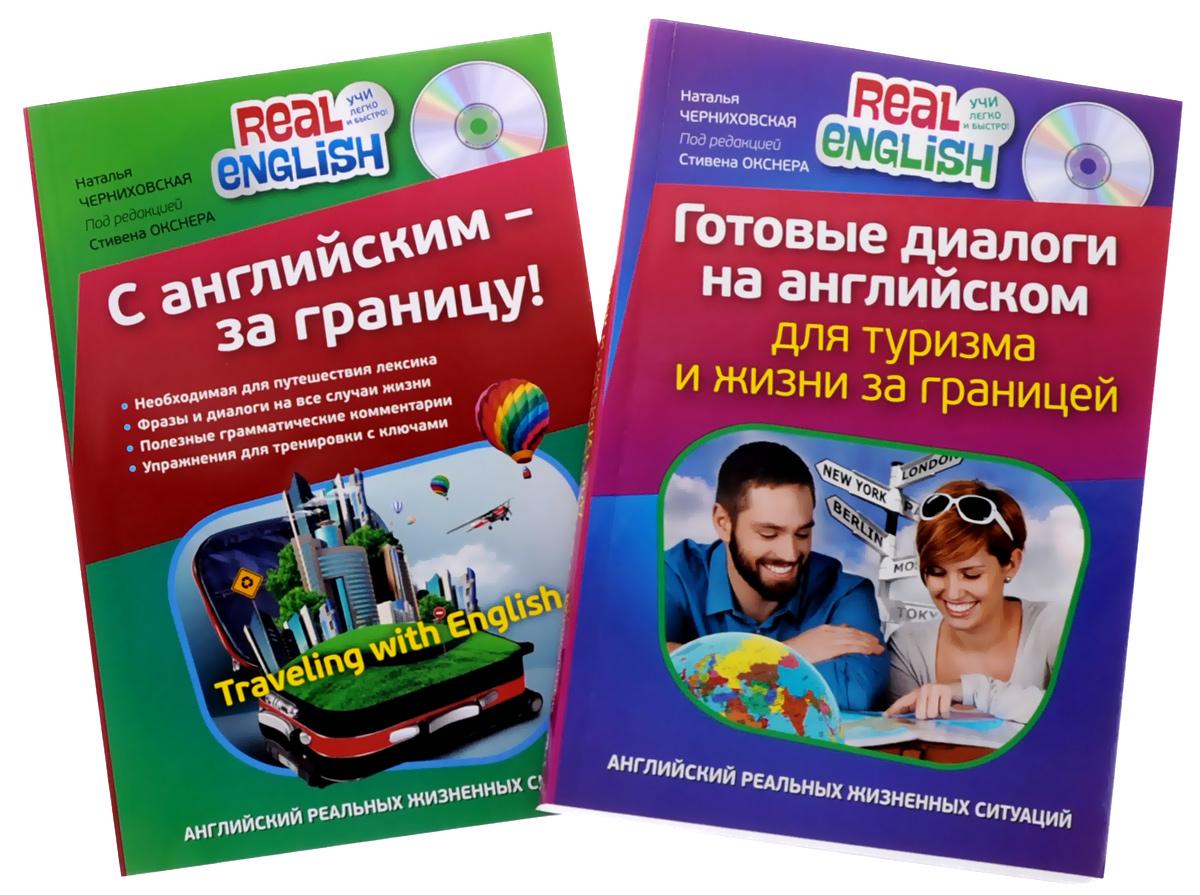 Разговорный английский для тех, кто много путешествует (комплект из 2 книг + 2 CD)