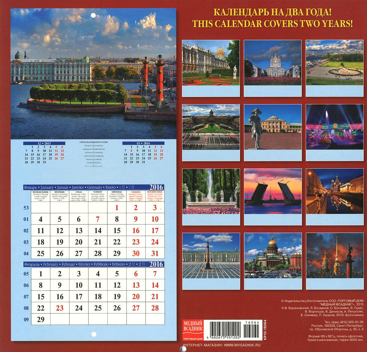 Календарь 2016-2017 (на скрепке). Санкт-Петербург и пригороды
