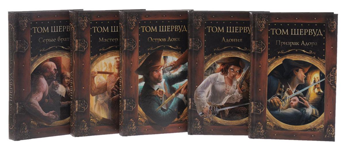 Жизнь и необыкновенные приключения Томаса Локка Лея, плотника и моряка из Бристоля (комплект из 5 книг)
