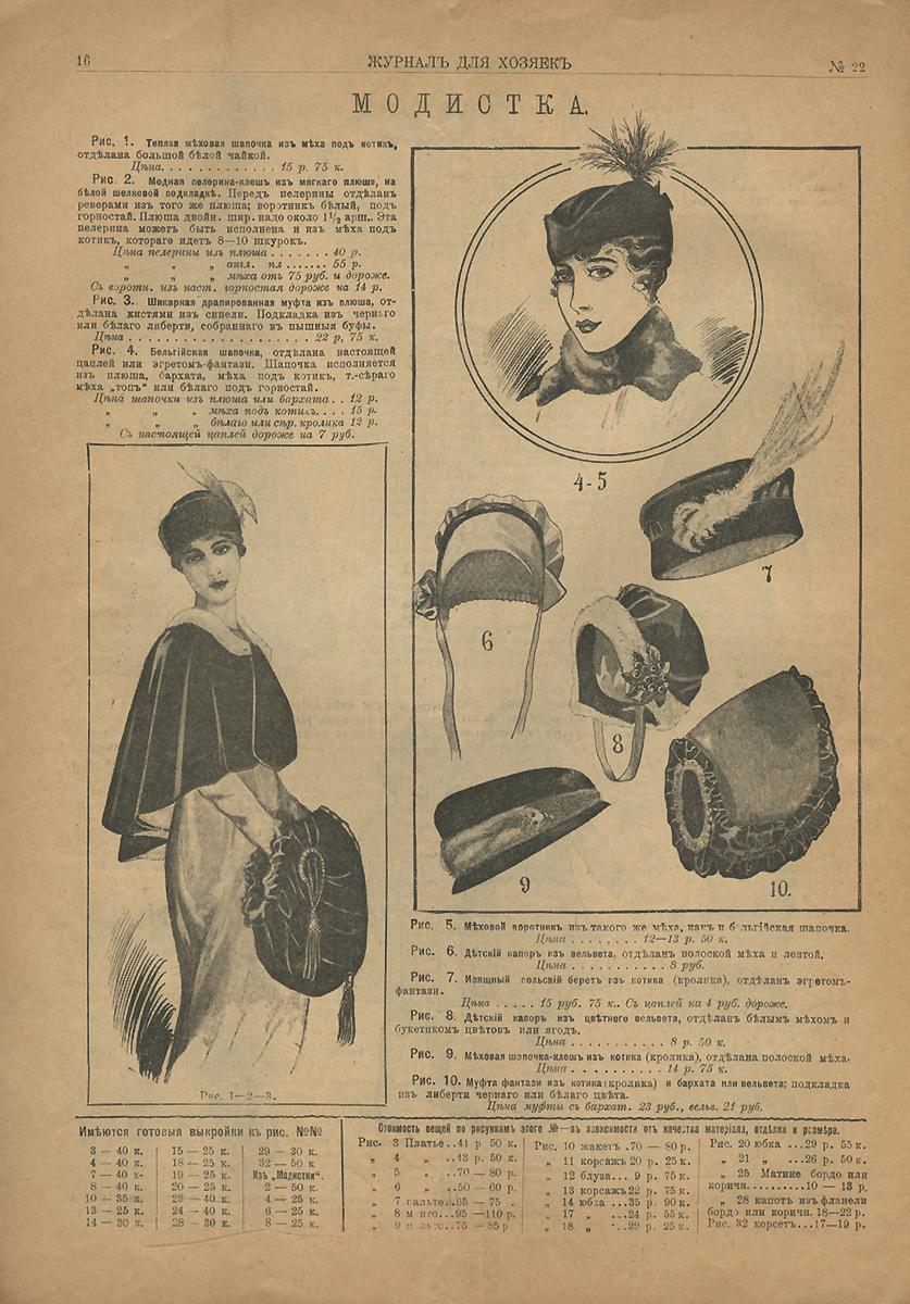 Журнал для хозяек № 22, ноябрь 1915