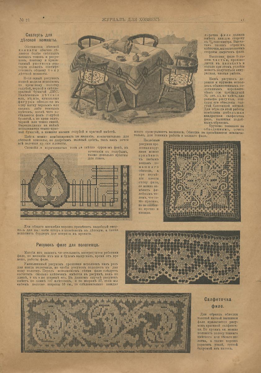 Журнал для хозяек №21, ноябрь 1915