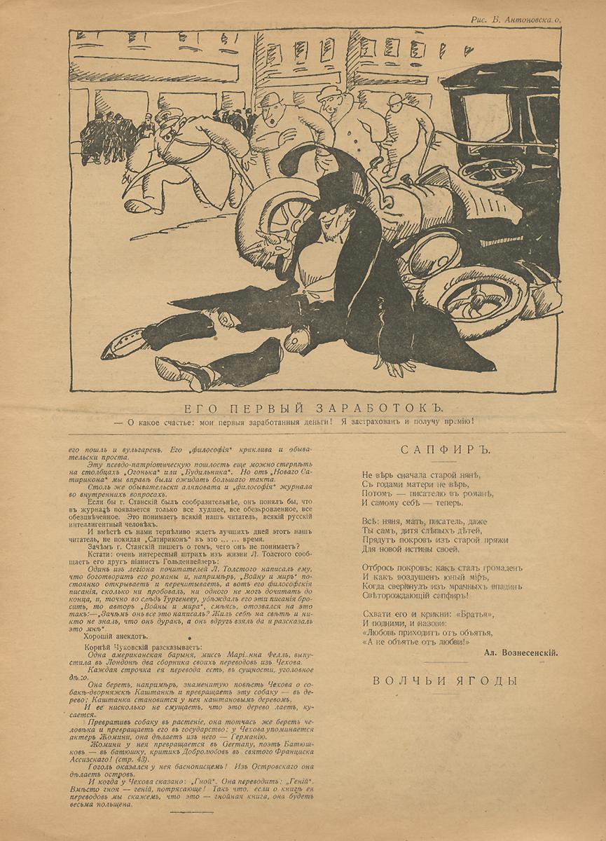 Новый Сатирикон, №48, ноябрь 1916