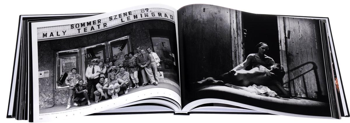 МДТ. Пути и перепутья. Фотолетопись 1944-2014
