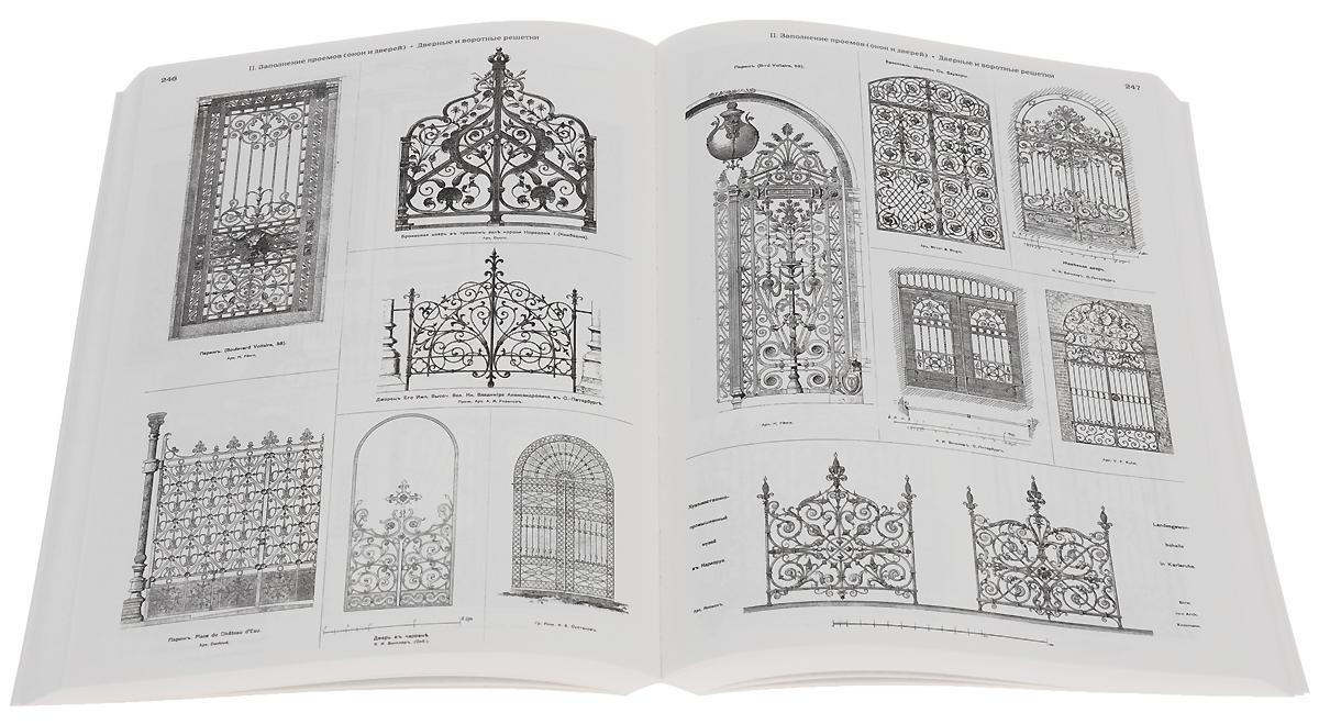Архитектурная энциклопедия второй половины XIX века. Том VII. Детали