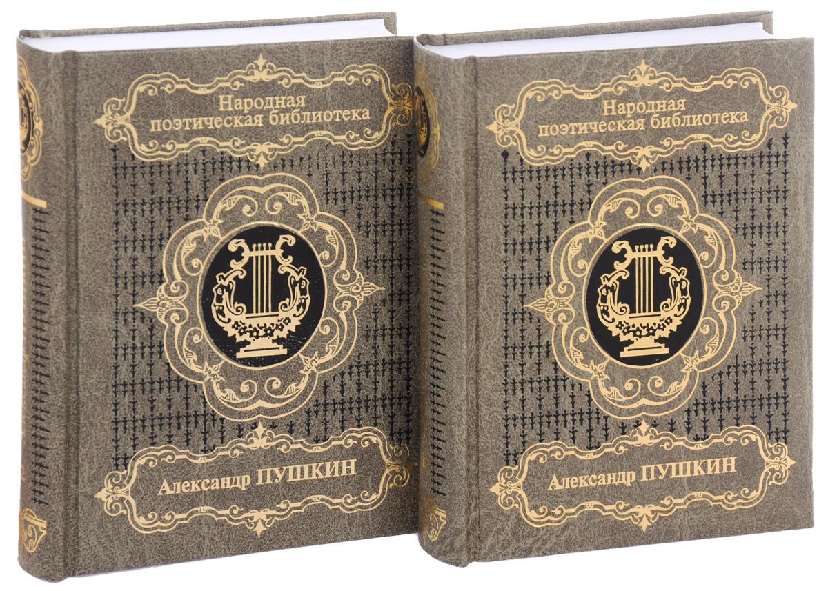 Александр Пушкин. Избранная лирика. В 2 томах
