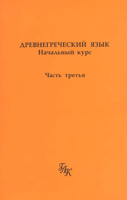 Древнегреческий язык. Начальный курс. В 3 частях (комплект)