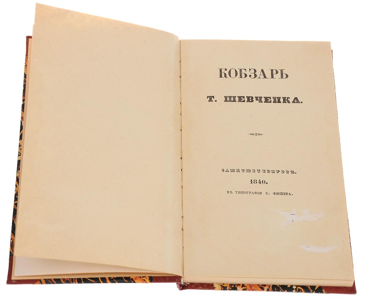 "Кобзарь 1840. Перше ""Кобзаря"" (комплект из 2 книг)"