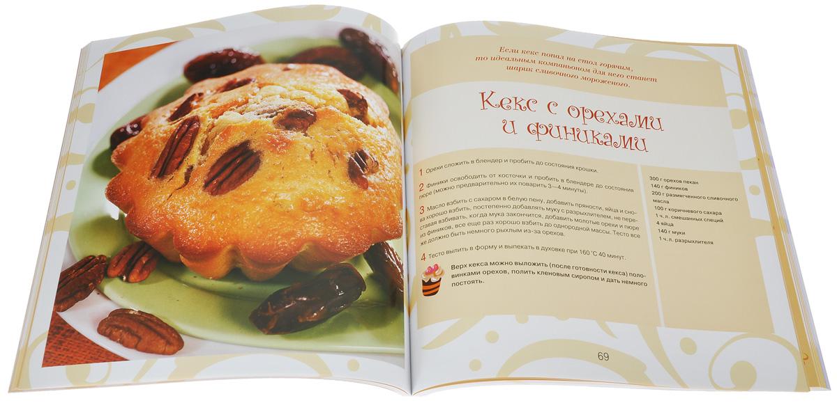 Кексы (книга + 8 силиконовых формочек + форма для кекса)