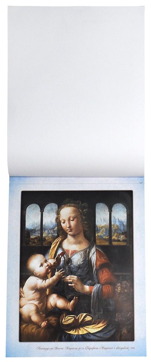 Леонардо да Винчи