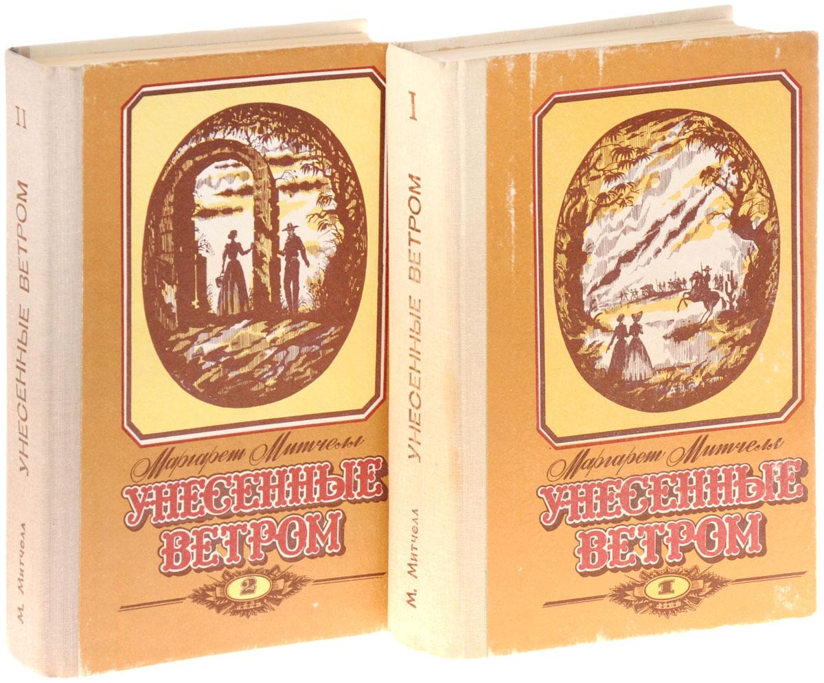 Унесенные ветром в 2 томах (комплект)