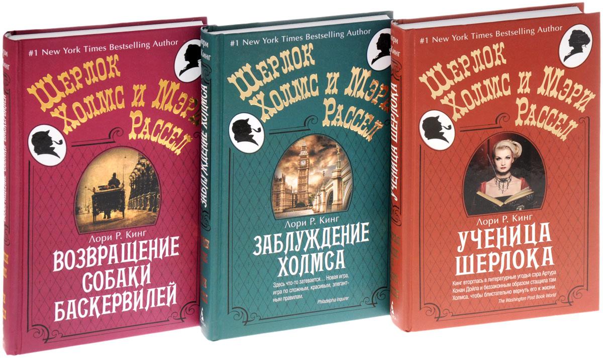 Шерлок Холмс и Мэри Рассел (комплект из 3 книг)