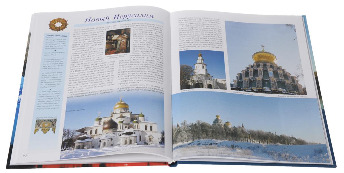 Самые знаменитые чудеса России