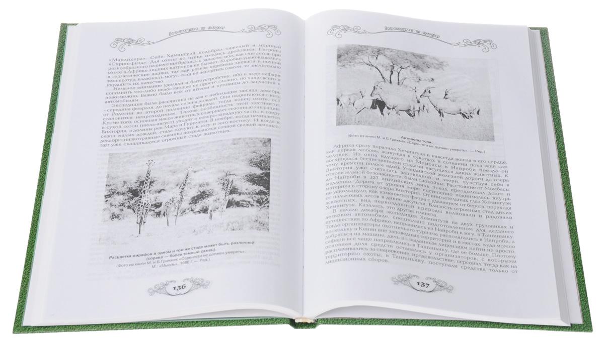 Охотничьи просторы. Альманах, №36(2), 2003