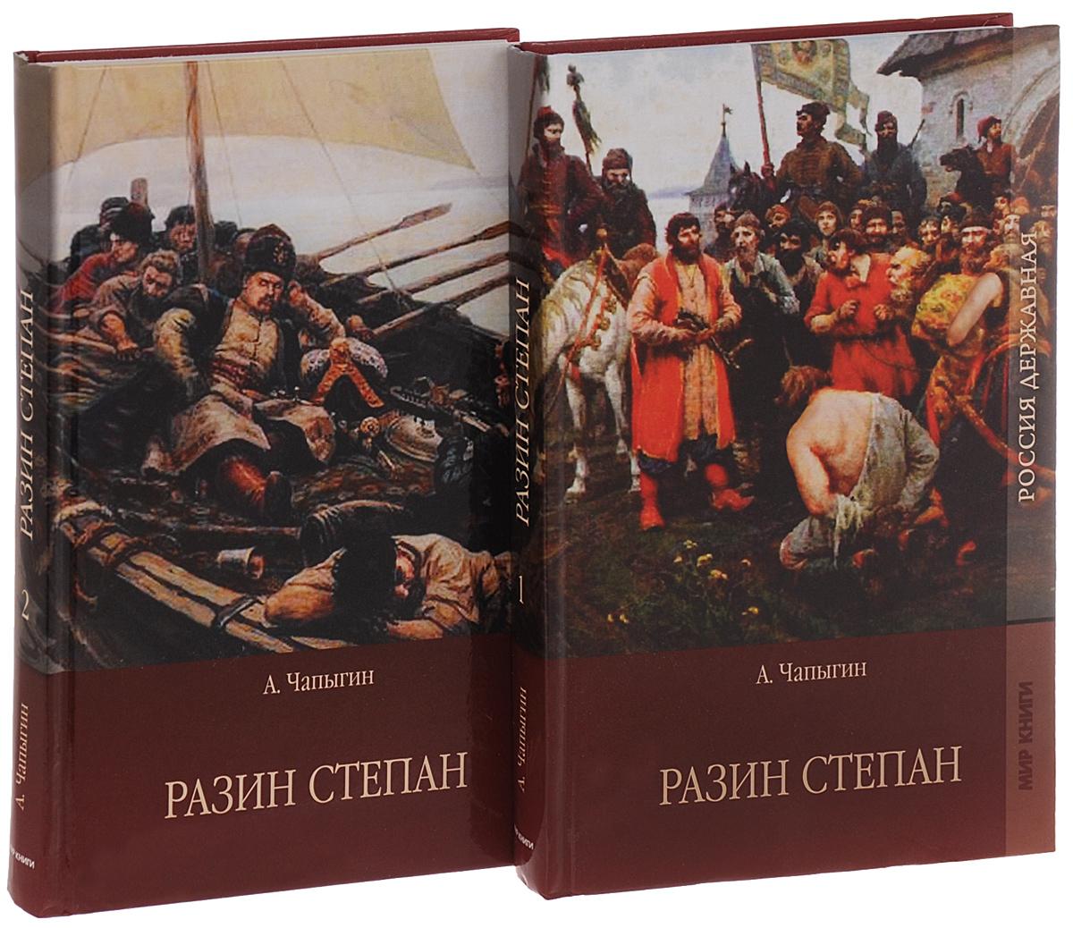 Разин Степан. В 2 томах (комплект)