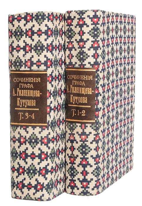 Сочинения графа А. Голенищева-Кутузова в 4 томах (комплект из 2 книг)