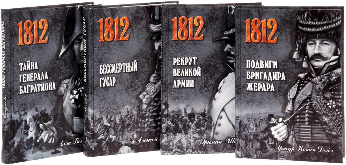 1812. Дороги и победы (комплект из 4 книг)