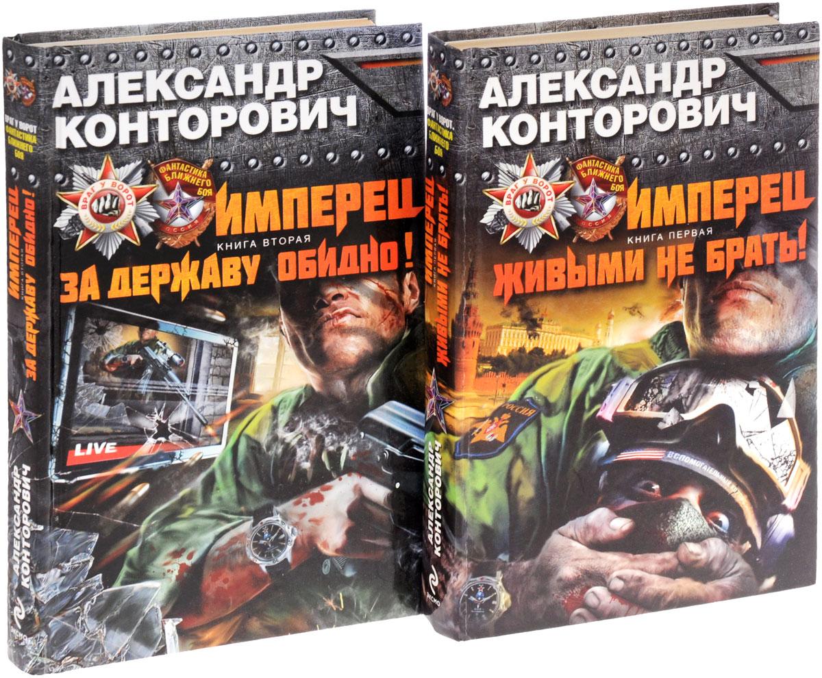 Александр Конторович. Имперец (комплект из 2 книг)