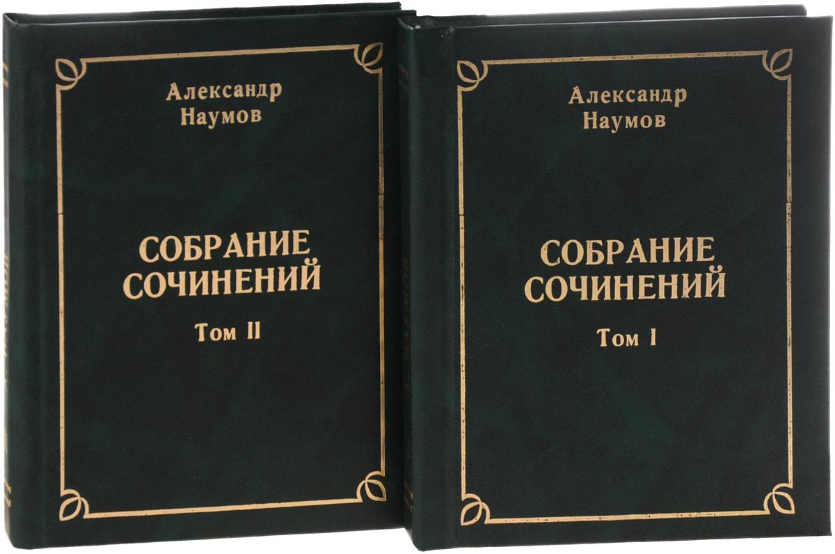 Александр Наумов. Собрание сочинений. В двух томах (комплект)