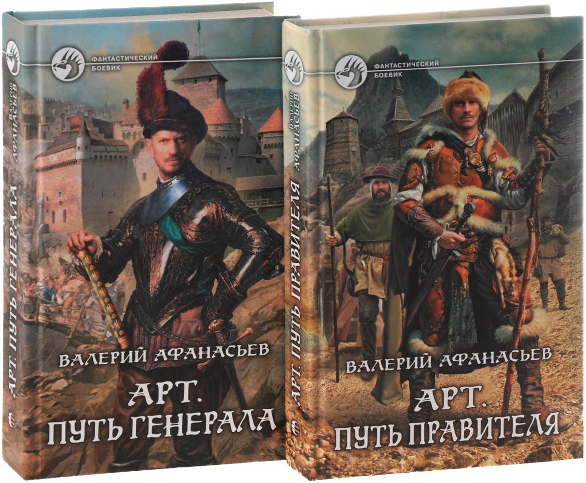 """Валерий Афанасьев. Цикл """"Арт"""" (комплект из 2 книг)"""