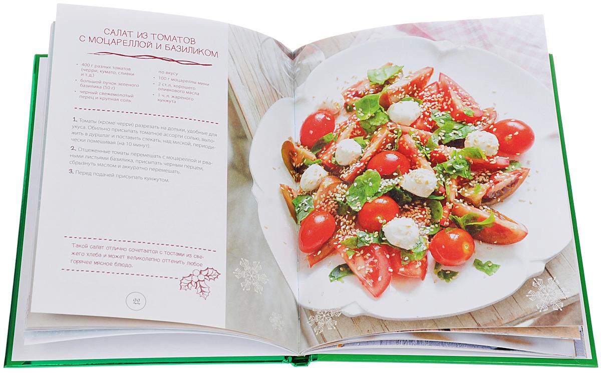 Блюда для праздничного стола рецепты с фотографиями