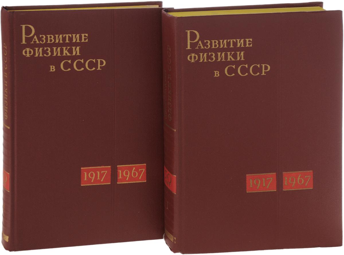 �������� ������ � ����. 1917 - 1967 (�������� �� 2 ����)