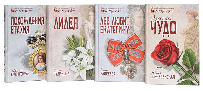 """Серия """"Женский исторический роман"""" (комплект из 6 книг)"""