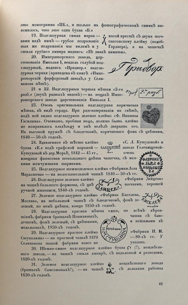 Старые годы. Ежемесячник для любителей искусства и старины. Март 1913 г.